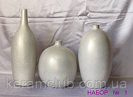Набор интерьерных ваз №1