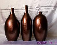 Набор интерьерных ваз №4