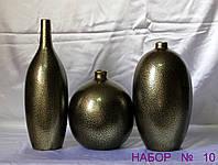 Набор интерьерных ваз №10