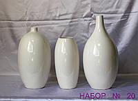 Набор интерьерных ваз №20