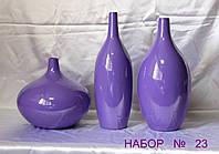 Набор интерьерных ваз №23