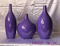 Набор интерьерных ваз №24