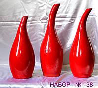 Набор интерьерных ваз №38