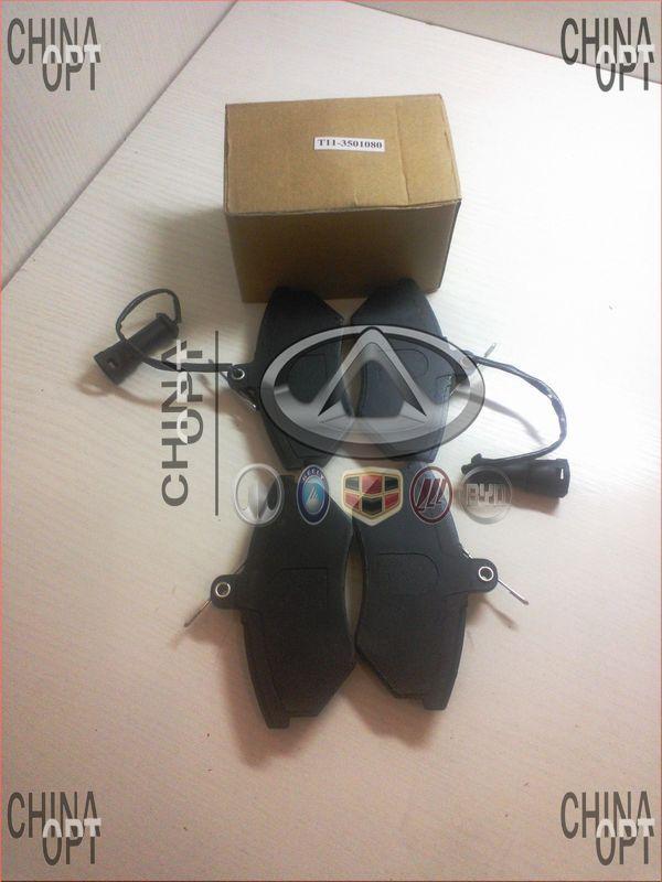 Колодки тормозные передние, с пружинками, Chery Tiggo [2.0, до 2010г.], T11-3501080, Aftermarket
