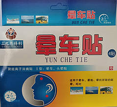Пластырь от морской болезни и укачивания, 4 шт в упаковке
