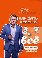 """Дмитрий Карпачёв """"Как дать ребёнку всё без денег и связей"""""""