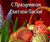 Светлое Христово Воскресенье!