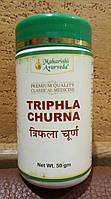 Triphala churna maharishi Трифала Чурна Махариши 50 гр, очищение и оздоровление организма, аюрведа, 50 г Индия