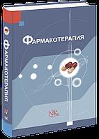 Крайдашенко О. В. Фармакотерапия