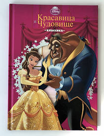 Книги Disney