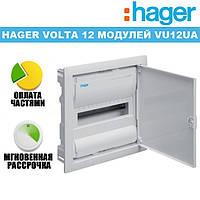 Hager Volta VU12UA - встроенный щиток на 12 модулей
