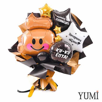Букет: Какашка со смайликом, черные и белые звезды и круг с прикольными поздравлениями на день рождения, фото 2