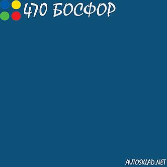 Авто краска (автоэмаль) акриловая Mobihel (Мобихел) 470 Босфор 0,75л с отвердителем 0,375л, фото 2