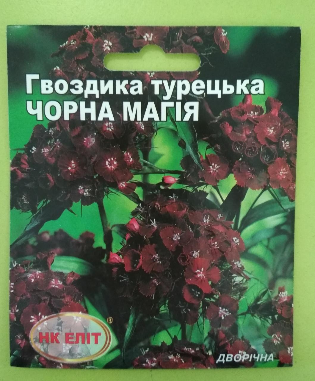 Гвоздика турецкая Черная магия 0,3 г  НК Элит  390708