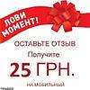 Пополнение счета на 25 грн. за отзыв