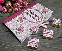Шоколадная книга с конфетами Любимой мамочке!, фото 1