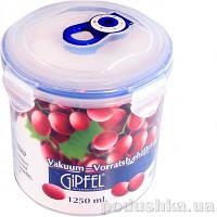 Вакуумный контейнер для хранения продуктов круглый Gipfel 140x141мм (пластик) 1250 мл