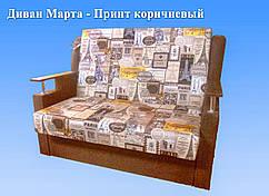 Диван - ліжко Березня 110см (Принт шоколад). Міні диван з нішею для білизни