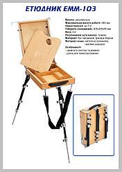 Этюдник, бук, ЕММ-103