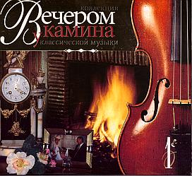 CD-диск Збірник Ввечері біля каміна. Колекція класичної музики (частина 1)