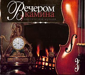 CD-диск Збірник Ввечері біля каміна. Колекція класичної музики (частина 3)