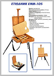 Этюдник, бук, ЕММ-105