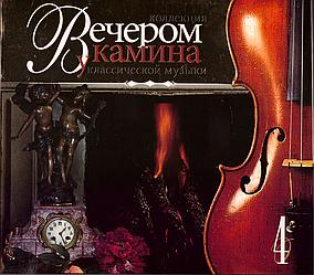 CD-диск Збірник Ввечері біля каміна. Колекція класичної музики (частина 4)