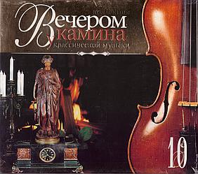CD-диск Збірник Ввечері біля каміна. Колекція класичної музики (частина 10)