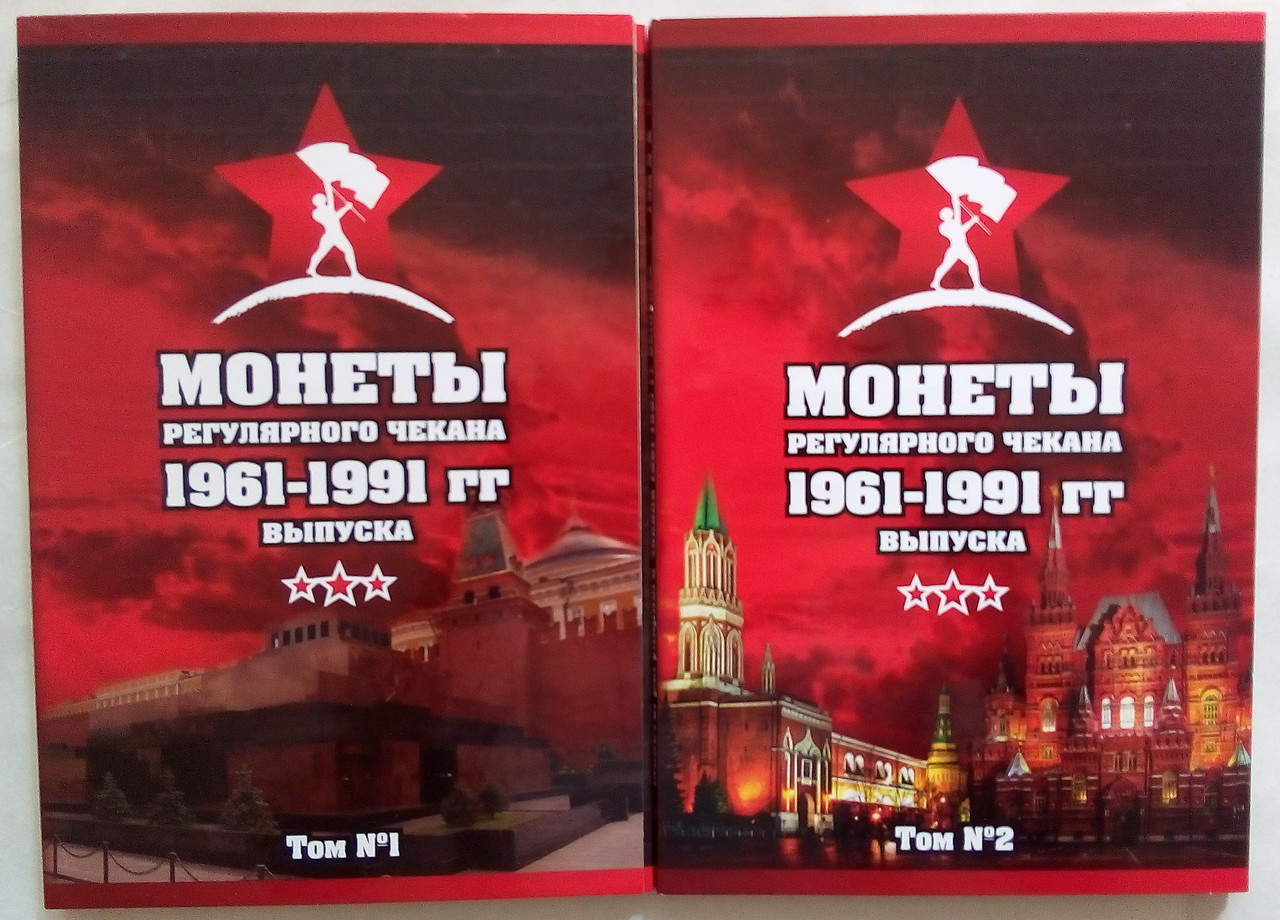 Комплект альбомов в 2 томах для монет СССР 1961-1991 гг.  Бордо