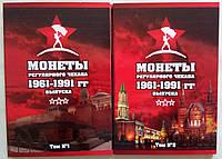 Комплект альбомов в 2 томах для монет СССР 1961-1991 гг.  Бордо, фото 1