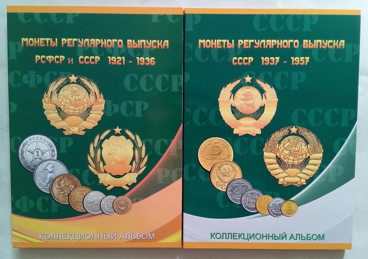 Комплект альбомов в 2 томах для монет СССР 1921-1957 гг.  Зеленый