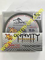 Плетеный шнур DuraKing Gravity X8 Braid 150 м #10,0 (0.47 мм/55.9 кг) Yarite