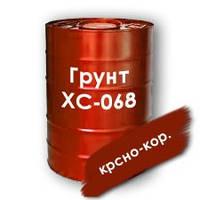 Грунт ХС-068 хим. стойкий, под эмали ХВ и ХС (красно-кор.)