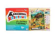 """Интерактивный плакат """"Домашние животные"""" (рус) 7302"""
