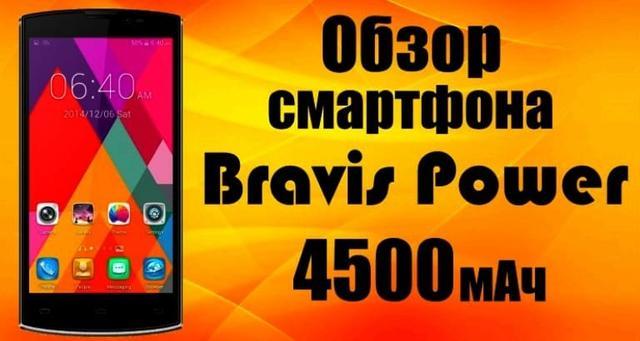 Смартфон Bravis Power