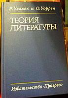 Уэллек Р., Уоррен О. Теория литературы
