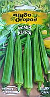 "Бамия (Окра) - 1 гр (ТМ ""Семена Украины""  Чудо огород)"