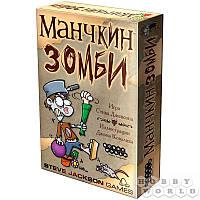Игра настольная Hobby World Манчкин Зомби арт.1001