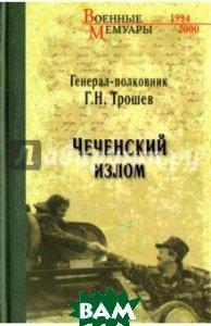 Трошев Геннадий Николаевич Чеченский излом. Дневники и воспоминания