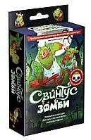 Игра настольная Hobby World Свинтус Зомби арт.1499