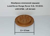 Мембрана клапана вентиляции картерных газов Land Rover 5.0L  LR041443