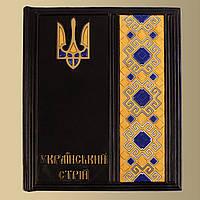 Книга шкіряна Український стрій
