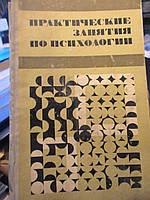 Практические занятия по психологии. ред. Петовский.М., 1972