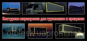 Световозвращающая самоклеющаяся лента  для контурной маркировки транспорта