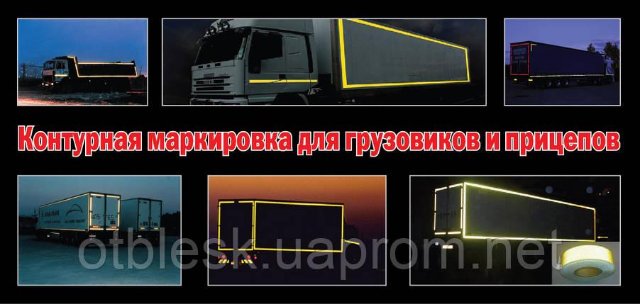 Световозвращающая самоклеющаяся лента  для контурной маркировки транспорта, фото 2