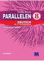Parallelen 8. Deutsch als. 2. Fremdsprache. Німецька мова. Підручник