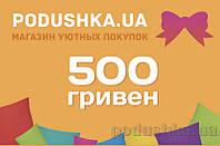 Подарочный сертификат Podushka.ua на 500 гривен