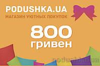Подарочный сертификат Podushka.ua на 800 гривен