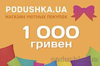 Подарочный сертификат Podushka.ua на 1000 гривен