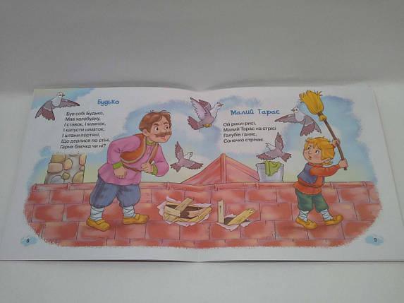 Пелікан Прибаутки для малютки УКР Сонечко Пісні вірші забавлянки загадки 0+ у, фото 2